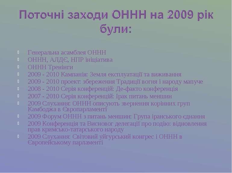 Генеральна асамблея ОННН ОННН, АЛДЄ, НПР ініціатива ОННН Тренінги 2009 - 2010...