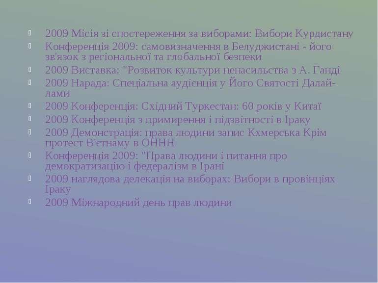 2009 Місія зі спостереження за виборами: Вибори Курдистану Конференція 2009: ...