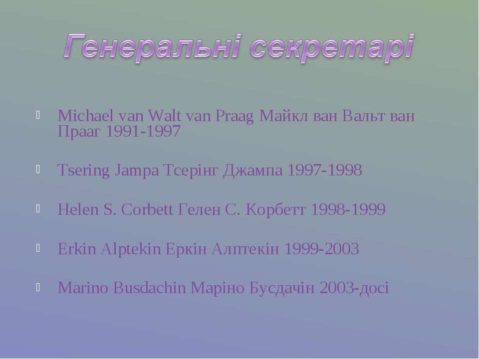 Michael van Walt van Praag Майкл ван Вальт ван Прааг 1991-1997 Tsering Jampa ...