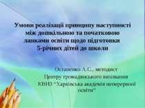 """Остапенко А.С., методист Центру громадянського виховання КВНЗ """"Харківська ака..."""