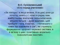 В.О. Сухомлинський «Сто порад учителеві» «За півтора ( а якщо можна, й за два...