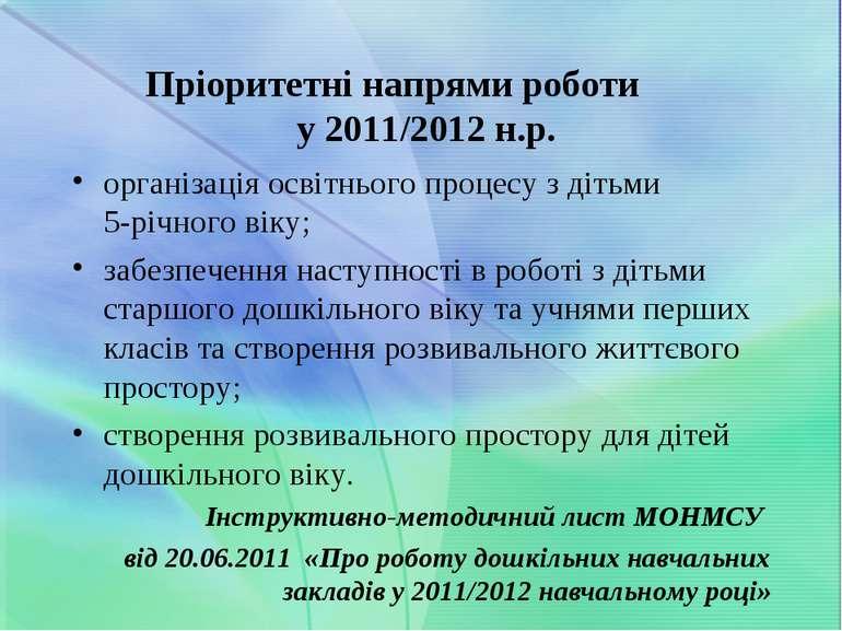 Пріоритетні напрями роботи у 2011/2012 н.р. організація освітнього процесу з ...