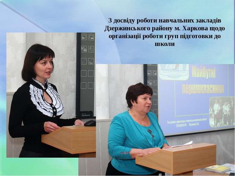 З досвіду роботи навчальних закладів Дзержинського району м. Харкова щодо орг...