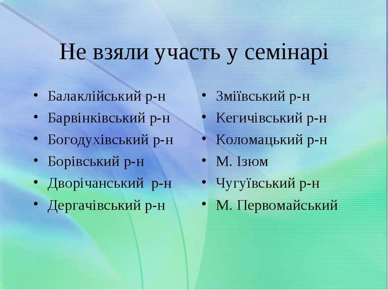 Не взяли участь у семінарі Балаклійський р-н Барвінківський р-н Богодухівськи...