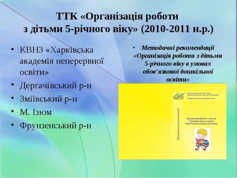ТТК «Організація роботи з дітьми 5-річного віку» (2010-2011 н.р.) КВНЗ «Харкі...