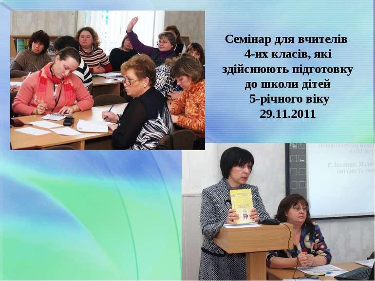 Семінар для вчителів 4-их класів, які здійснюють підготовку до школи дітей 5-...