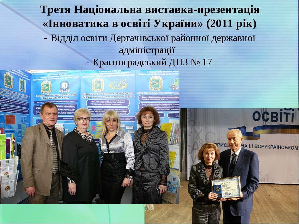 Третя Національна виставка-презентація «Інноватика в освіті України» (2011 рі...