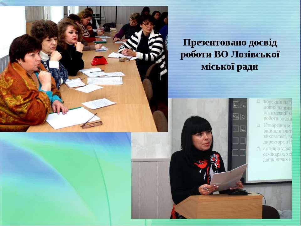 Презентовано досвід роботи ВО Лозівської міської ради