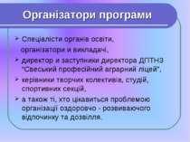Організатори програми Спеціалісти органів освіти, організатори и викладачі, д...