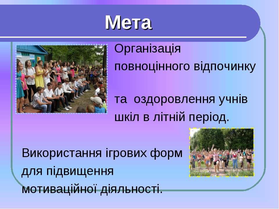 Мета Організація повноцінного відпочинку та оздоровлення учнів шкіл в літній ...