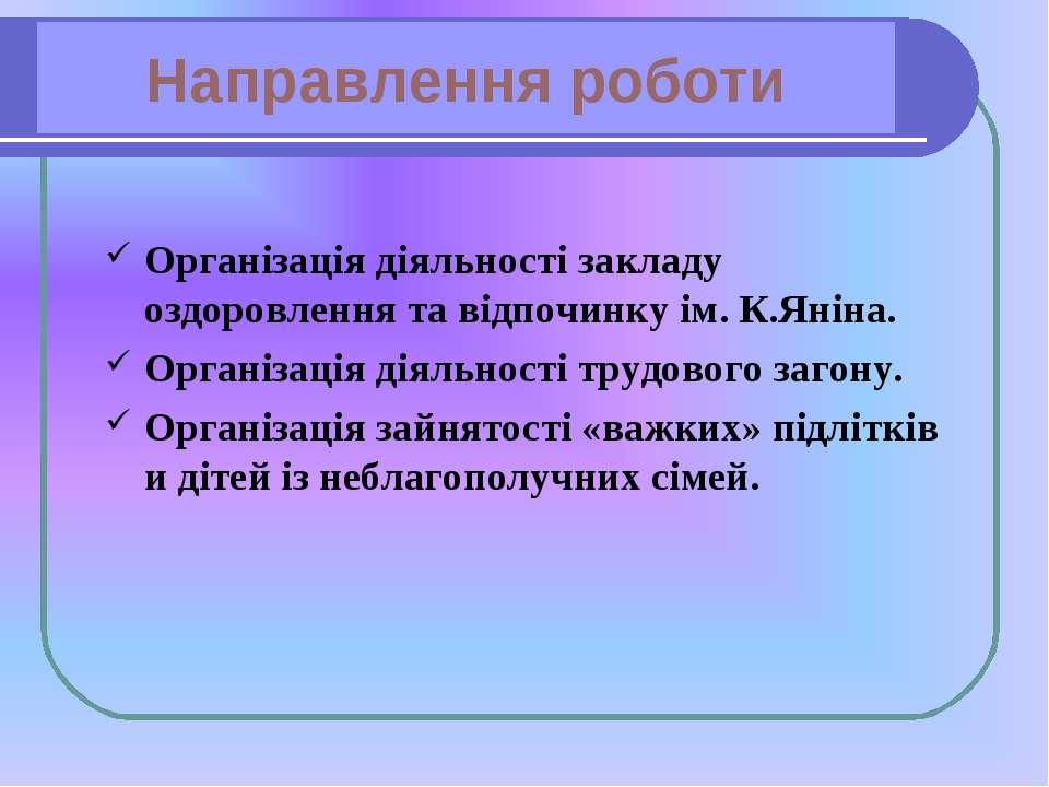 Направлення роботи Організація діяльності закладу оздоровлення та відпочинку ...