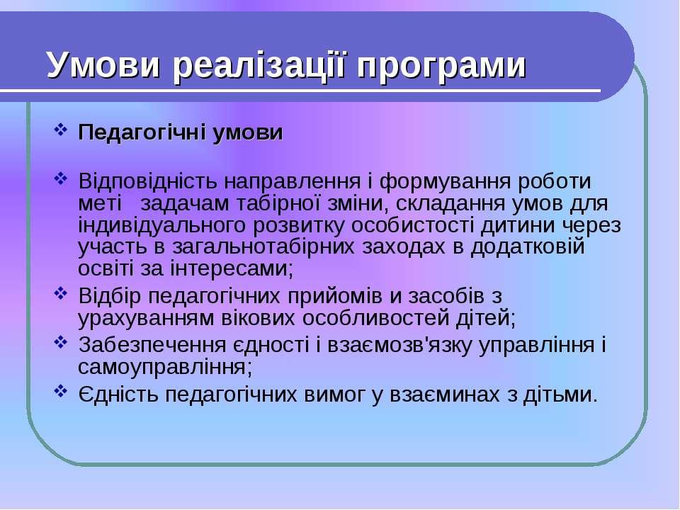 Умови реалізації програми Педагогічні умови Відповідність направлення і форму...