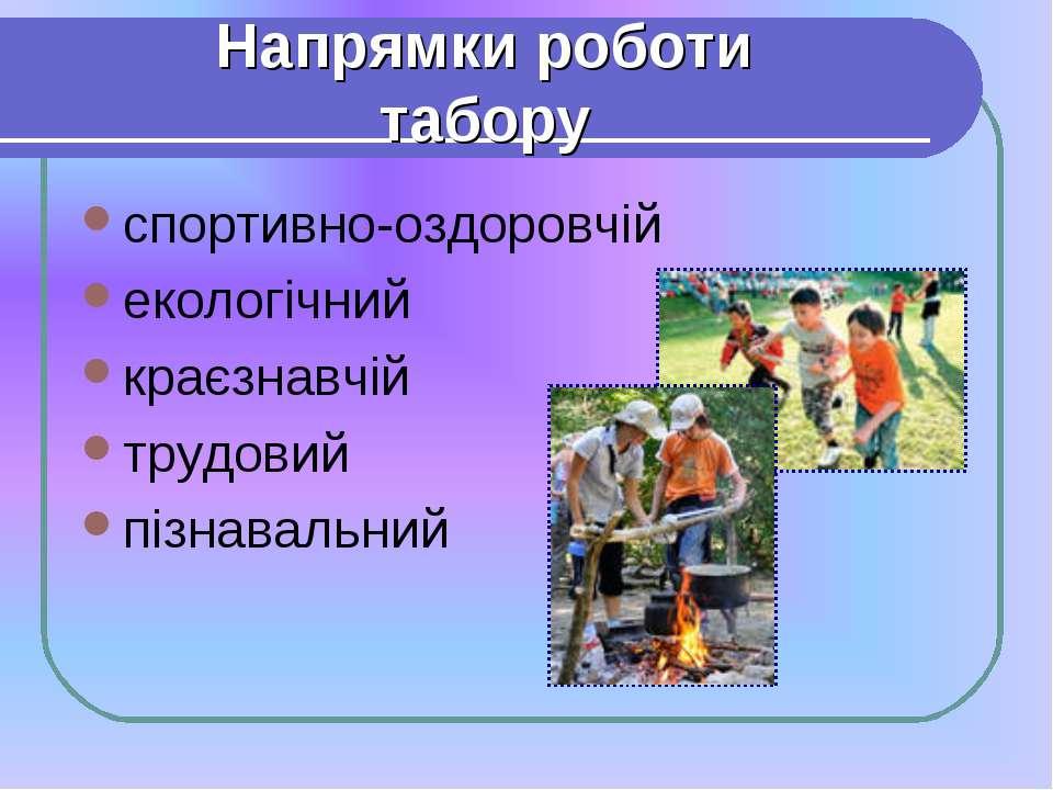 Напрямки роботи табору спортивно-оздоровчій екологічний краєзнавчій трудовий ...