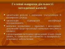 Головні напрями діяльності методичної комісії: організація роботи з вивчення,...