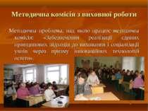 Методична комісія з виховної роботи Методична проблема, над якою працює метод...