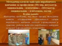 Методична комісія майстрів виробничого навчання за професіями «Муляр, штукату...