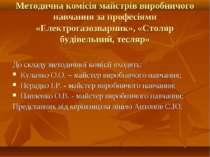Методична комісія майстрів виробничого навчання за професіями «Електрогазозва...