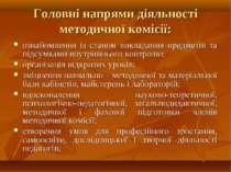 ознайомлення із станом викладання предметів та підсумками внутрішнього контро...