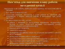 Пам'ятка для вивчення плану роботи методичної комісії Аналізуючи план роботи,...