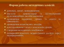Форми роботи методичних комісій: доповіді, лекції, повідомлення; виступи - де...