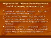 Першочергові завдання голови методичної комісії на початку навчального року в...