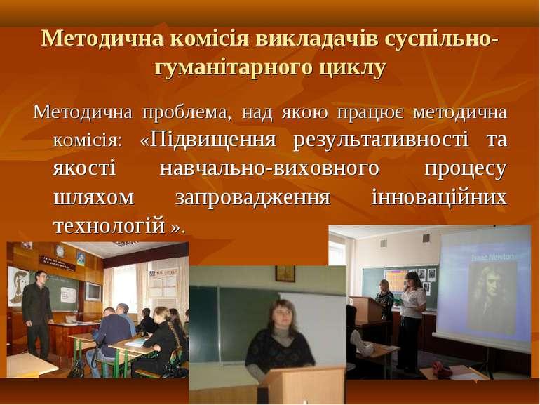 Методична комісія викладачів суспільно-гуманітарного циклу Методична проблема...