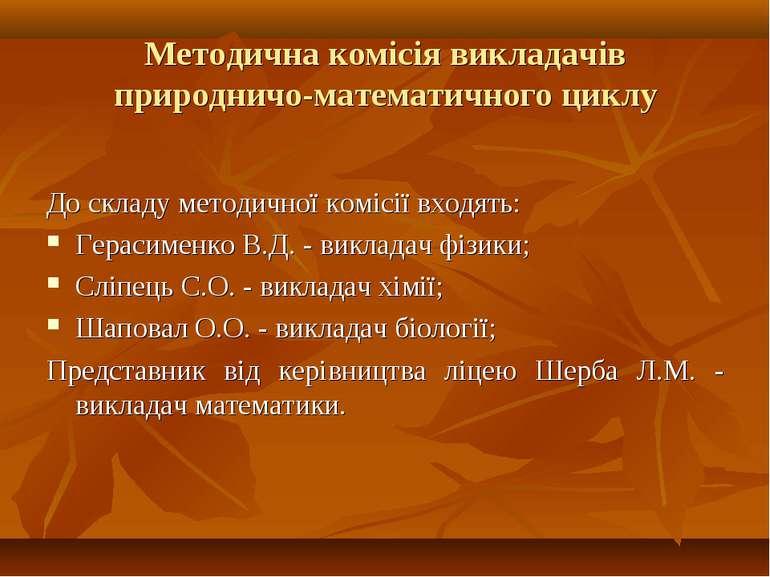 Методична комісія викладачів природничо-математичного циклу До складу методич...