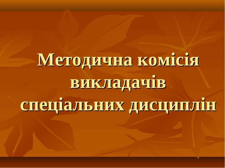 Методична комісія викладачів спеціальних дисциплін