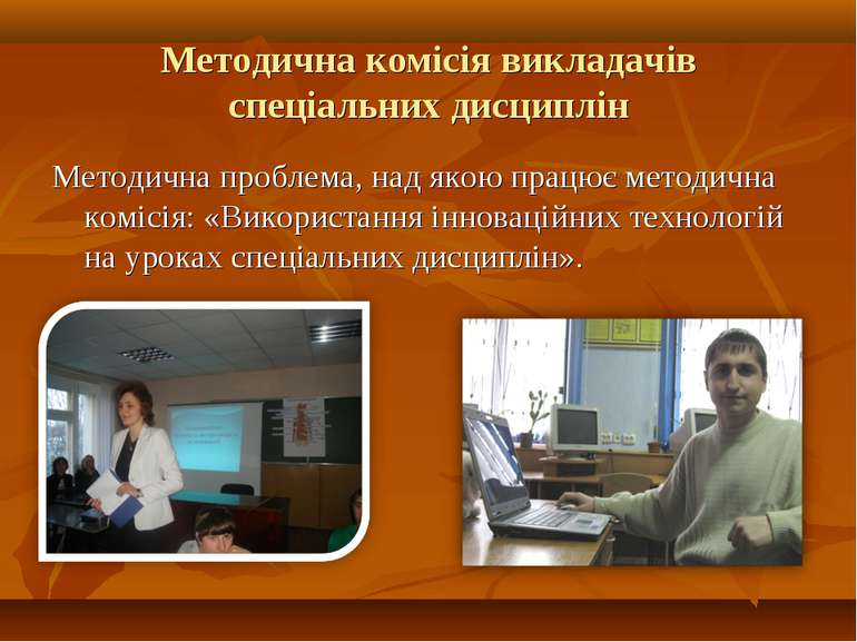 Методична комісія викладачів спеціальних дисциплін Методична проблема, над як...