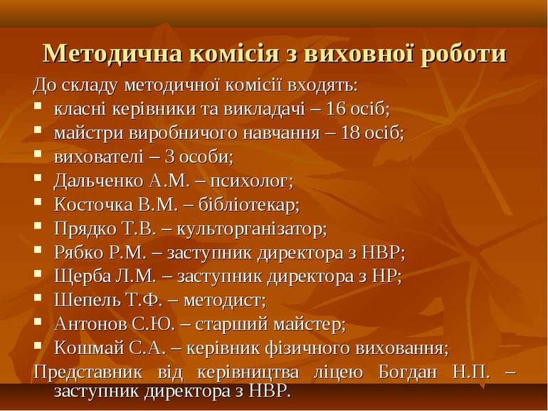 Методична комісія з виховної роботи До складу методичної комісії входять: кла...