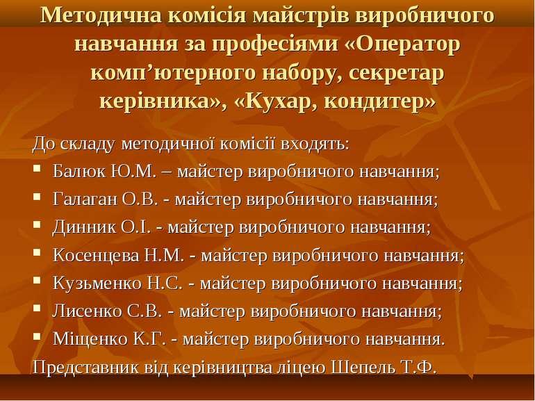 Методична комісія майстрів виробничого навчання за професіями «Оператор комп'...
