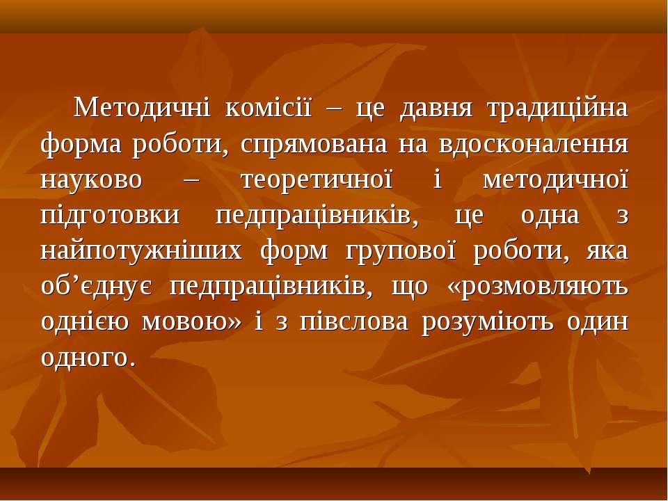 Методичні комісії – це давня традиційна форма роботи, спрямована на вдосконал...