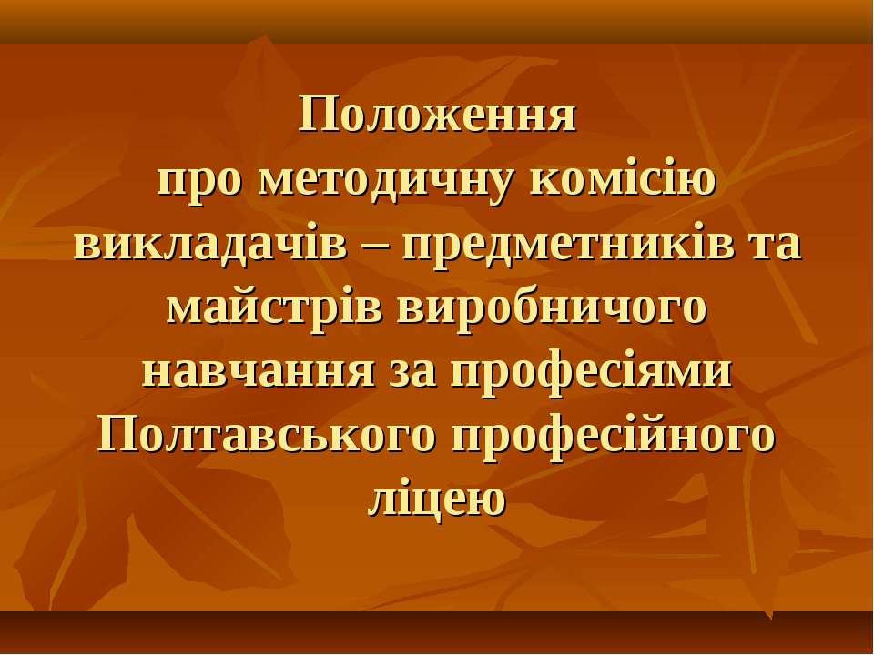 Положення про методичну комісію викладачів – предметників та майстрів виробни...