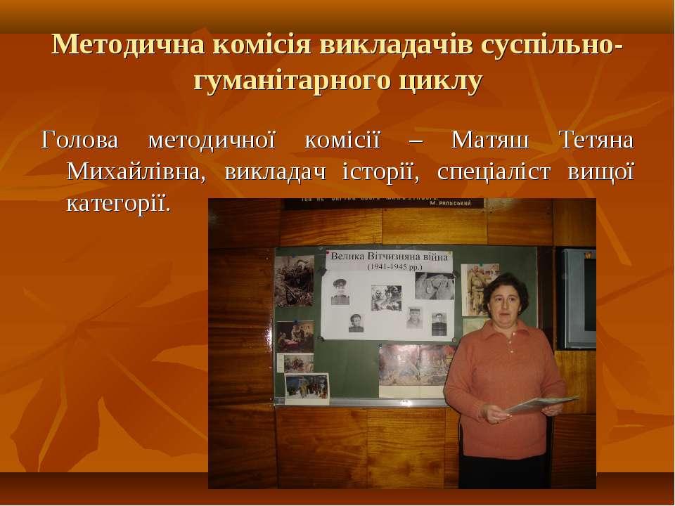 Методична комісія викладачів суспільно-гуманітарного циклу Голова методичної ...