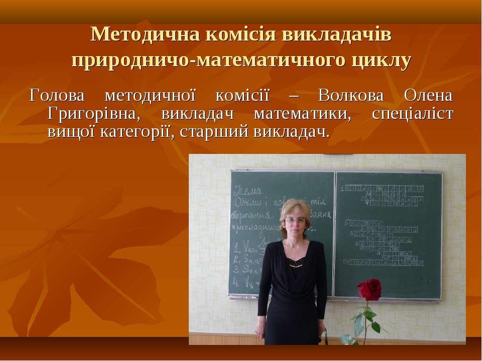 Методична комісія викладачів природничо-математичного циклу Голова методичної...