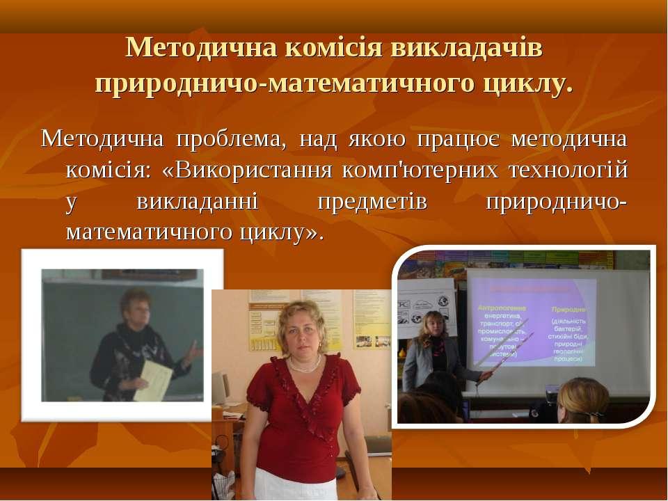 Методична комісія викладачів природничо-математичного циклу. Методична пробле...