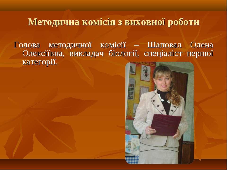 Методична комісія з виховної роботи Голова методичної комісії – Шаповал Олена...