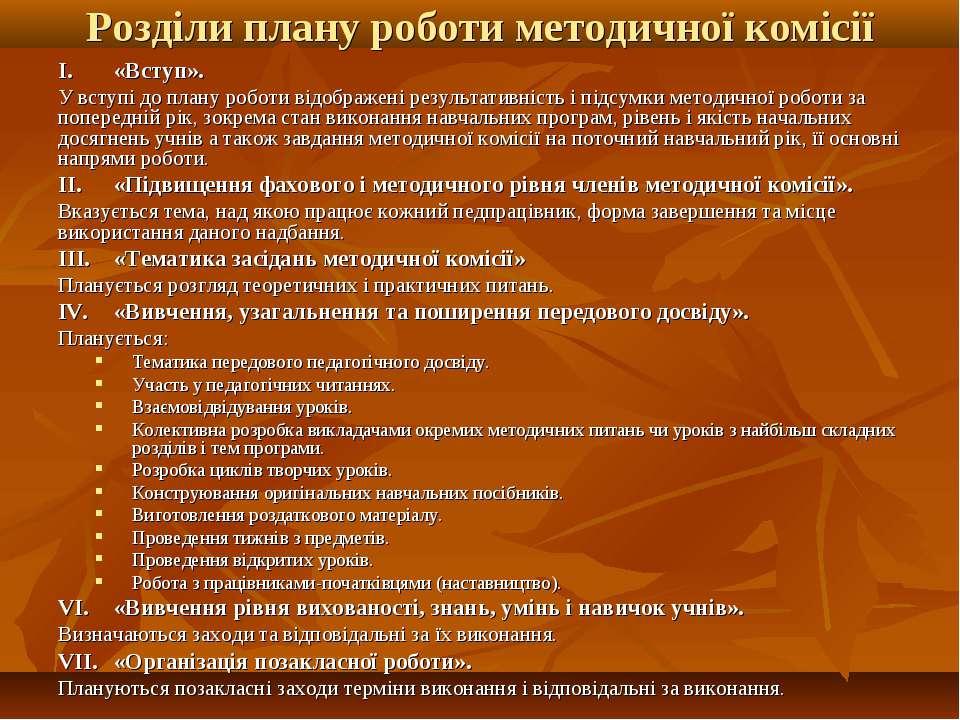 Розділи плану роботи методичної комісії І. «Вступ». У вступі до плану роботи ...