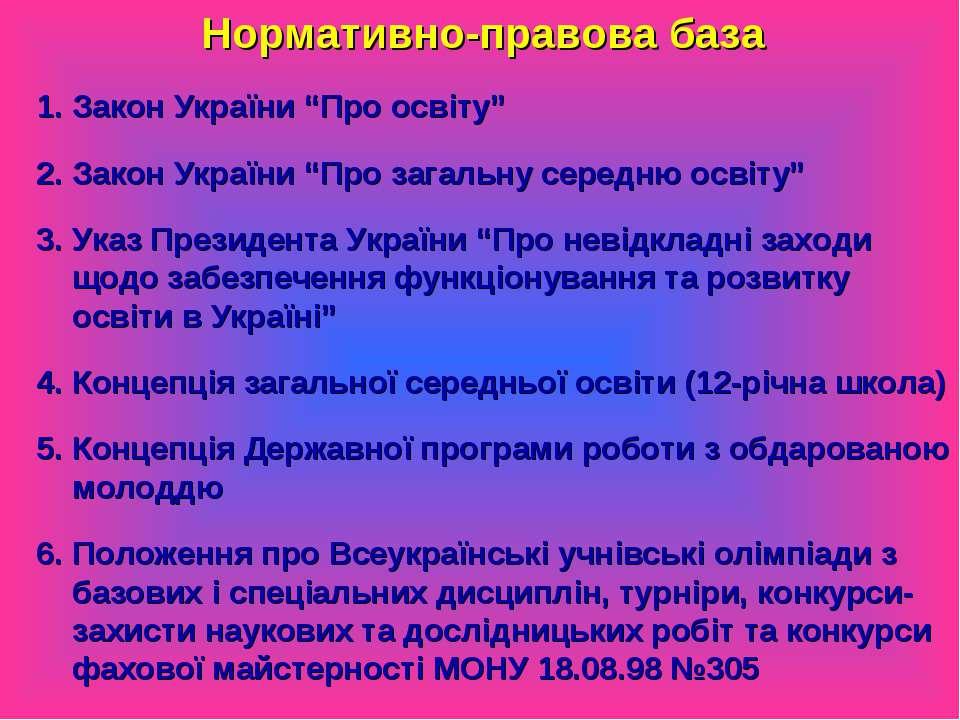 """Нормативно-правова база Закон України """"Про освіту"""" Закон України """"Про загальн..."""