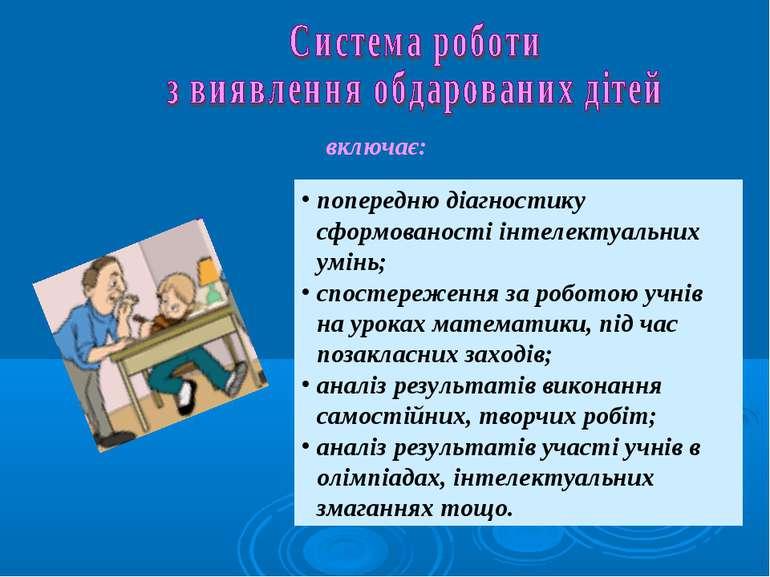 включає: попередню діагностику сформованості інтелектуальних умінь; спостереж...