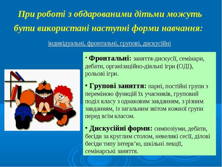 При роботі з обдарованими дітьми можуть бути використані наступні форми навча...