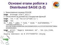 Основні етапи роботи з Distributed SAGE (1-2) 1. Завантаження серверу DSAGE s...