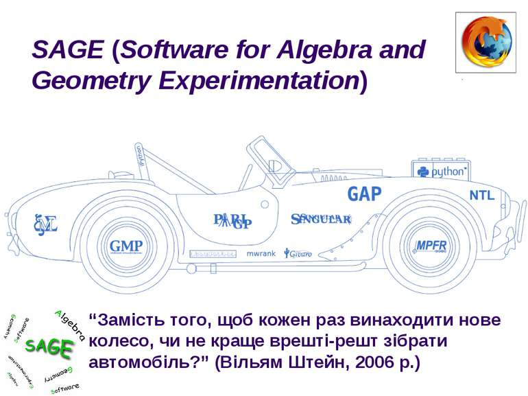 "SAGE (Software for Algebra and Geometry Experimentation) ""Замість того, щоб к..."