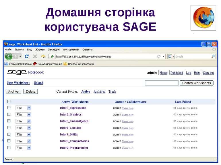 Домашня сторінка користувача SAGE