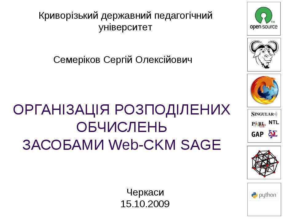 ОРГАНІЗАЦІЯ РОЗПОДІЛЕНИХ ОБЧИСЛЕНЬ ЗАСОБАМИ Web-CKM SAGE Черкаси 15.10.2009 К...