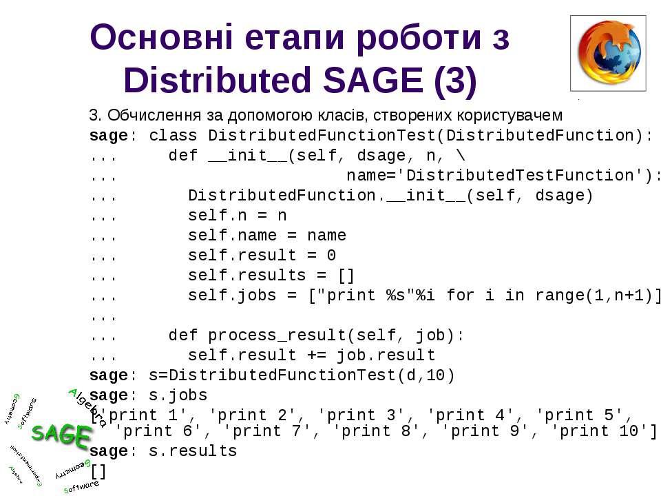Основні етапи роботи з Distributed SAGE (3) 3. Обчислення за допомогою класів...