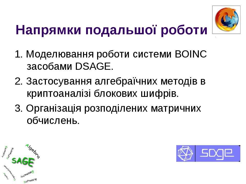 Напрямки подальшої роботи 1.Моделювання роботи системи BOINC засобами DSAGE....