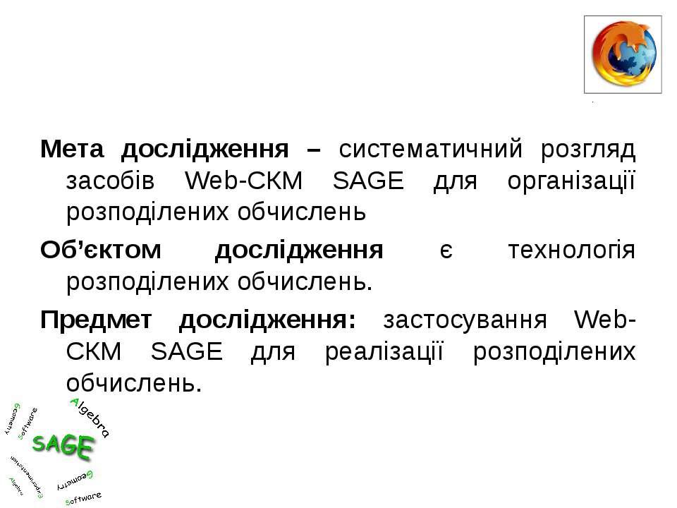 Мета дослідження – систематичний розгляд засобів Web-СКМ SAGE для організації...