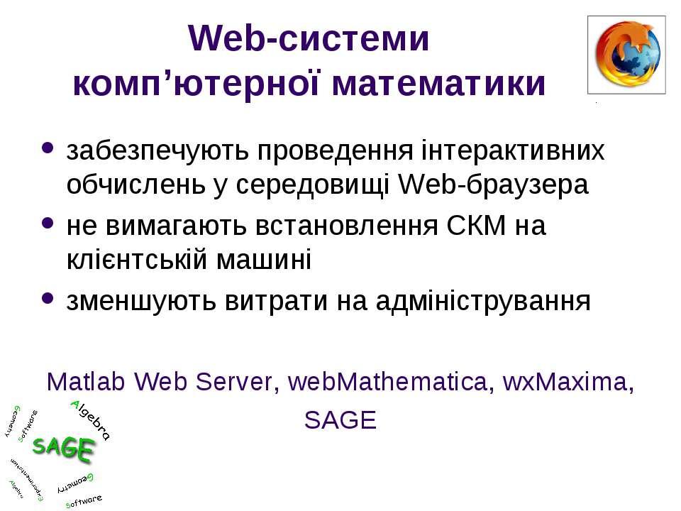 Web-системи комп'ютерної математики забезпечують проведення інтерактивних обч...
