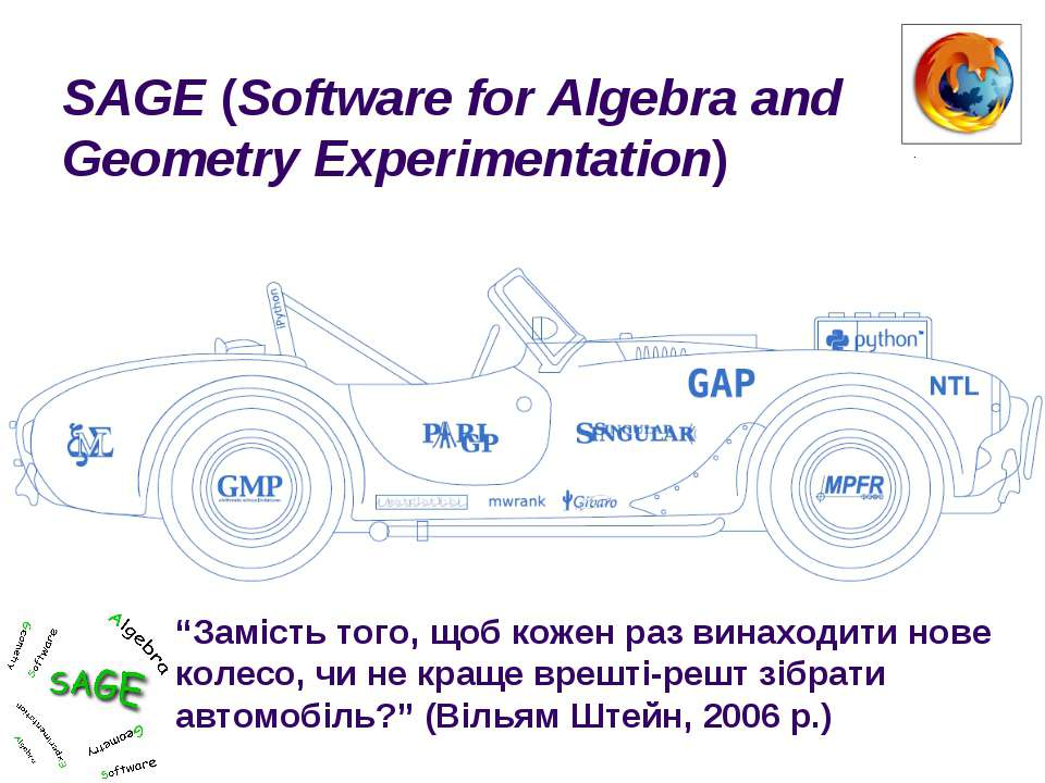 "SAGE (Software for Algebra and Geometry Experimentation) ""Замість того, щоб к..."